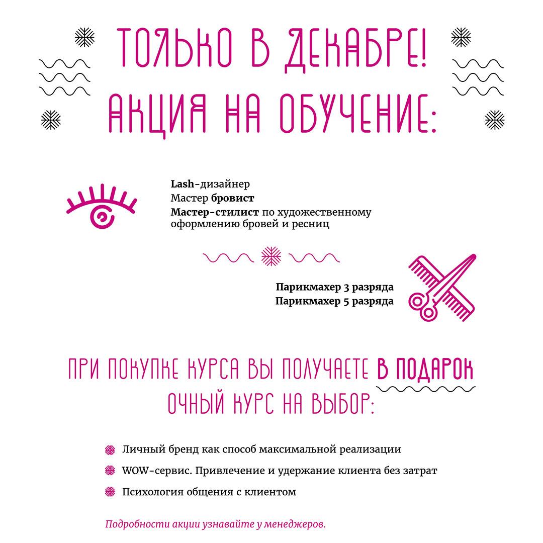 Акция на обучение мастеров ногтевого сервиса